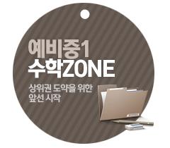 예비중1 ZONE