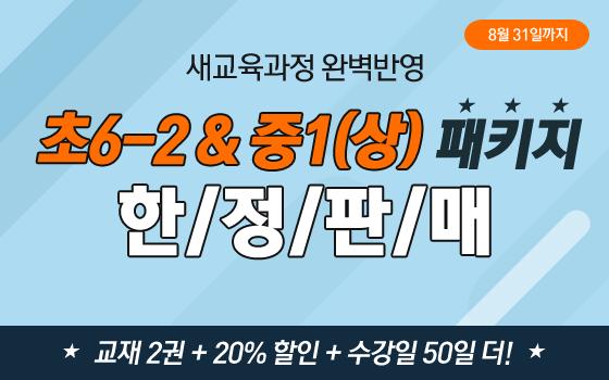 예비중1 패키지 한정판매