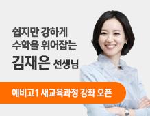 김재은 선생님 예비고1 새교육과정 오픈!