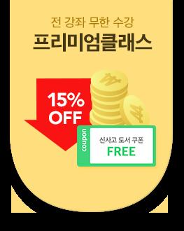 15% 할인 + 교재 4권
