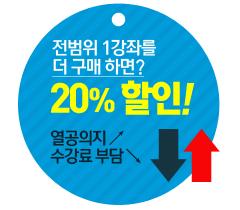 전범위 1개 강좌 더 구매하면? 20%할인