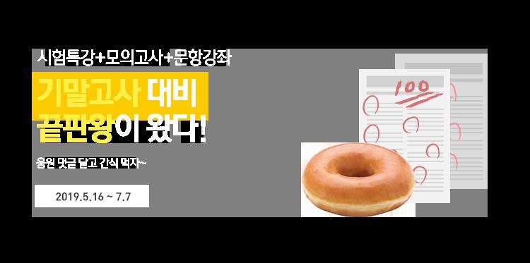 기말대비 무료특강+응원 이벤트