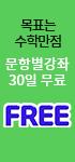 문항별 강좌 무료