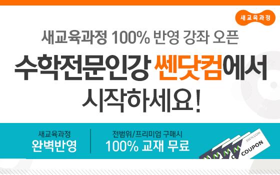 새교육과정 100% 반영! 예비고1 강좌 오픈 이벤트중