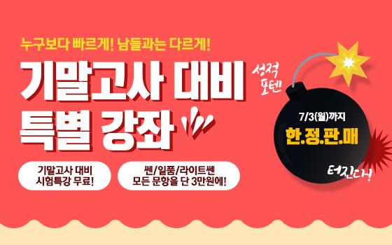 기말대미 무료특강 증정! 45일 무제한 강좌 한정판매