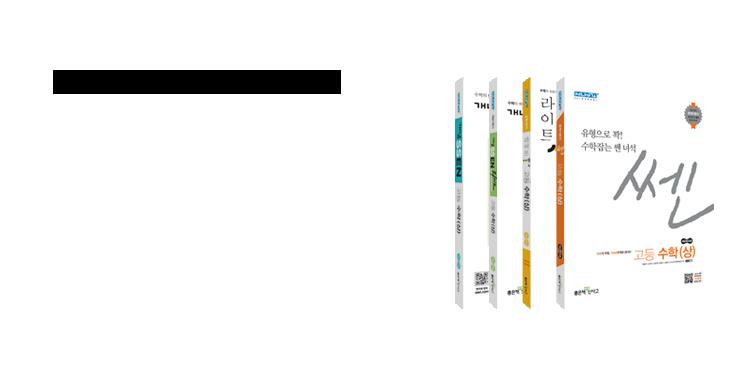 2018 새교육과정 수학(상) 완강!
