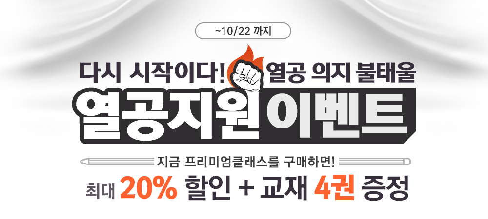 열공지원 이벤트 최대 20%할인!