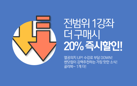전범위 1강좌 더 구매시 20% 즉시 할인!