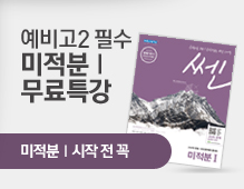 예비고2 필수 미적분Ⅰ 무료특강