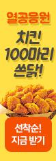 여름방학 열공응원 토닭토닭 이벤트
