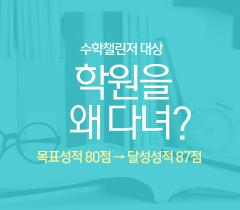 2015 수학챌린저 대상!