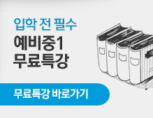 예비중1 무료특강