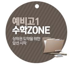예비고1 ZONE