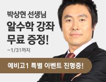 박상현 쌤 알수학 강좌 증정 이벤트!