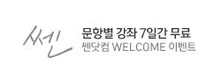 쎈닷컴에서 회원 가입하면 쎈 문항 강좌 7일간 무료!