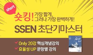 [고등]SSEN 초단기마스터